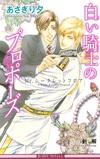 白い騎士のプロポーズ ~Mr.シークレットフロア~