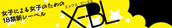 18禁BLレーベル・「X-BL」
