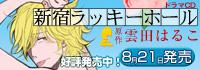 ドラマCD「新宿ラッキーホール」特設ページ